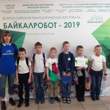 «БАЙКАЛРОБОТ-2019» и 1 место в межпредметной олимпиаде
