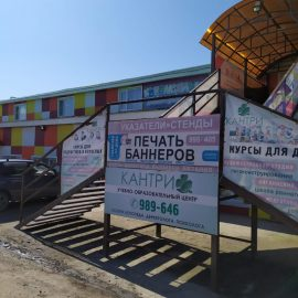 Новый филиал в с.Хомутово