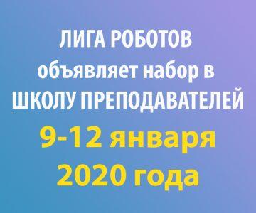 Школа Преподавателей 2020