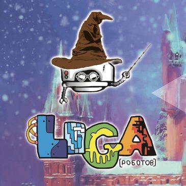 Новогодние каникулы с Лигой Роботов в стиле Гарри Поттера