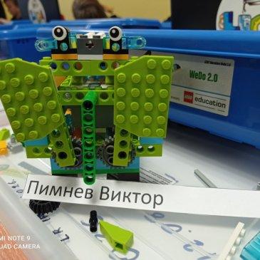 IV Международная олимпиада по Робототехнике. WeDo.