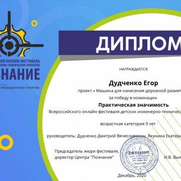 Всероссийский онлайн-фестиваль детских инженерно-технических проектов «Познание»