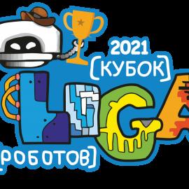 Кубок Лиги Роботов 2021