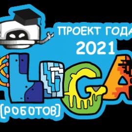 Итоговая конференция. Проект Года Лиги Роботов 2021.